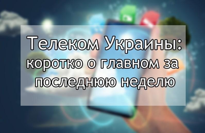 4G по всей стране и в киевском метро, а также продажа Vodafone Украина из-за долгов: краткий обзор новостей за прошедшую неделю