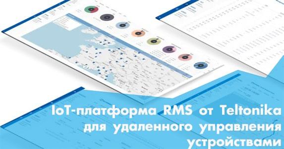 Управляйте сетевым оборудованием Teltonika через один инструмент – облачную IoT-платформу RMS
