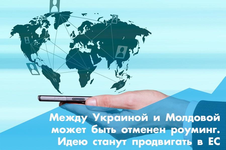 Между Украиной и Молдовой вскоре может появиться бесплатный роуминг