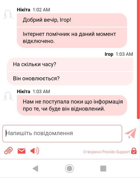 "Vodafone отключил помощника ""Мой Vodafone"""