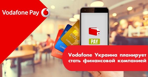 Vodafone Украина планирует стать финансовой компанией