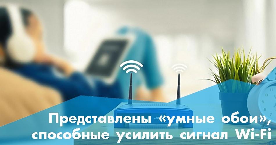 Представлены «умные обои», способные усилить сигнал Wi-Fi