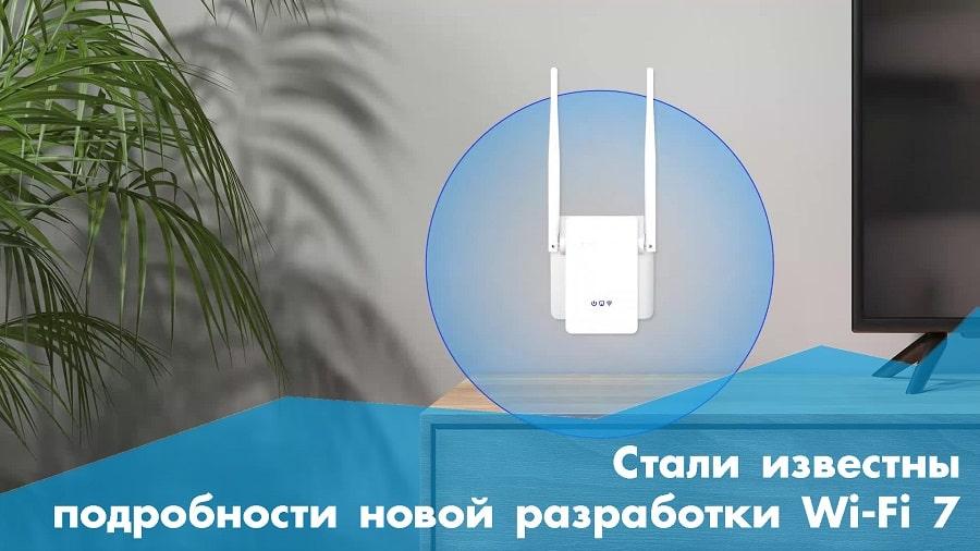 Стали известны подробности новой разработки Wi-Fi 7