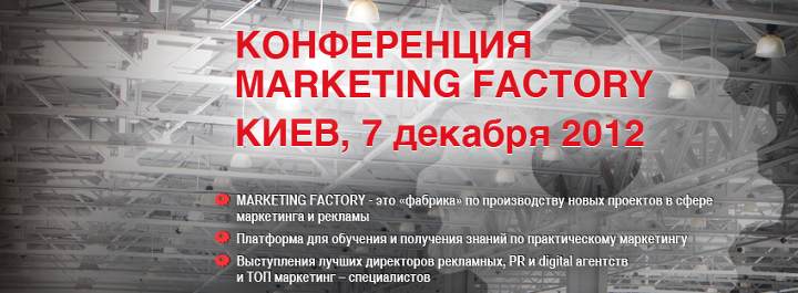 marketingfactory